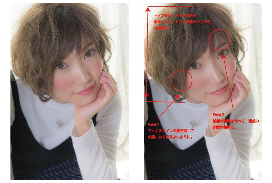 丸顔ショート2-1-04